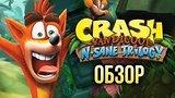 видео 4 мин. 54 сек. Crash Bandicoot N. Sane Trilogy - Возвращение старого Бандикута (Обзор/Review) раздел: Игры добавлено: 14 июля 2017