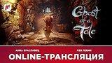 видео  Та самая Мышуля | Ghost of a Tale раздел: Игры добавлено: 14 июля 2017