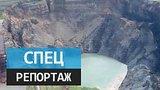 видео 16 мин. 28 сек. Яма. Специальный репортаж Алексея Симахина раздел: Новости, политика добавлено: 3 июля 2015