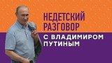 видео 38 сек. «Недетский разговор с Владимиром Путиным» — 21 июля на НТВ раздел: Новости, политика добавлено: 17 июля 2017