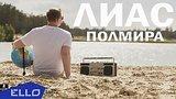 видео 4 мин. 17 сек. Лиас - Полмира / ELLO UP^ / раздел: Музыка, выступления добавлено: 17 июля 2017