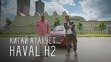 видео 20 мин. 40 сек. HAVAL H2 (ХАВЕЙЛ АШ 2) - Китай атакует - Большой тест-драйв раздел: Авто, мото добавлено: 18 июля 2017