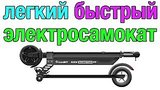 видео 8 мин. 54 сек. Легкий быстрый электросамокат для города IconBIT Kickscooter FF раздел: Технологии, наука добавлено: 18 июля 2017