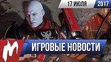 видео 15 мин. 27 сек. Игромания! Игровые новости, 17 июля (Destiny 2, Steam, Overwatch, PlayStation 5) раздел: Игры добавлено: 18 июля 2017