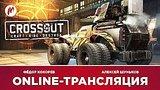 видео  Безумные сборки   Crossout раздел: Игры добавлено: 18 июля 2017