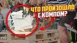 видео 1 мин. 55 сек. Уничтожаем старые компы на VK FEST раздел: Игры добавлено: 20 июля 2017