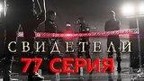 """видео 43 мин. 46 сек. """"Свидетели"""". 77 серия раздел: Новости, политика добавлено: 20 июля 2017"""