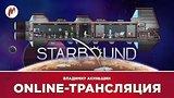 видео  О дивный новый мир   Starbound раздел: Игры добавлено: 23 июля 2017