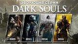 видео 21 мин. 16 сек. Эволюция серии игр Dark Souls (2009 - 2016) раздел: Игры добавлено: 24 июля 2017