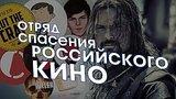 видео 3 мин. 42 сек. Спасение российского кино раздел: Кино, ТВ, телешоу добавлено: 25 июля 2017