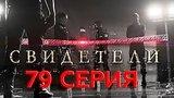 """видео 43 мин. 39 сек. """"Свидетели"""". 79 серия раздел: Новости, политика добавлено: 25 июля 2017"""