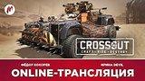 видео  Горячая парочка | Crossout раздел: Игры добавлено: 25 июля 2017