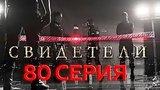 """видео 45 мин. 18 сек. """"Свидетели"""". 80 серия раздел: Новости, политика добавлено: 26 июля 2017"""