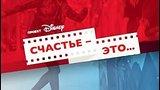 видео 2 мин. 1 сек. Проект Disney «Счастье-это…». Вдохновение от профессионалов! раздел: Кино, ТВ, телешоу добавлено: 27 июля 2017