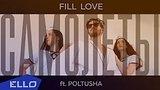 видео 1 мин. 25 сек. FILL LOVE X POLTUSHA - Самолеты / ELLO UP^ / раздел: Музыка, выступления добавлено: 28 июля 2017