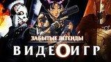 видео 22 мин. 19 сек. Забытые Легенды Видеоигр #7 (Oni, Overlord, Urban Chaos) раздел: Игры добавлено: 29 июля 2017