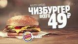 """видео 16 сек. Реклама Бургер Кинг """"Беги!""""  Чизбургер на огне за 49 руб. раздел: Рекламные ролики добавлено: 29 июля 2017"""