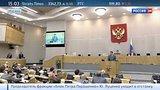 видео 5 мин. 27 сек. Госдума завершила весеннюю сессию 2015 года раздел: Новости, политика добавлено: 3 июля 2015