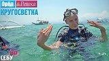 видео 47 мин. 8 сек. Орёл и Решка. Кругосветка - Себу. Филиппины (1080p HD) раздел: Путешествия, страны, города добавлено: 31 июля 2017