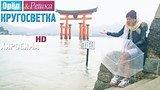 видео 45 мин. 8 сек. Орёл и Решка. Кругосветка - Хиросима. Япония (1080p HD) раздел: Путешествия, страны, города добавлено: 2 августа 2017