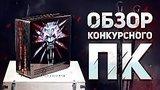видео 2 мин. 10 сек. Обзор конкурсного ПК Invasion Revolt The Witcher раздел: Игры добавлено: 6 августа 2017