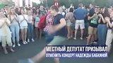 видео 1 мин. 23 сек. Надежда Бабкина в Омске. Они не хотели, но она приехала раздел: Новости, политика добавлено: 6 августа 2017