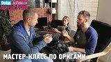 видео 43 сек. Оригами вместо съемок! Орёл и Решка. Перезагрузка раздел: Путешествия, страны, города добавлено: 6 августа 2017