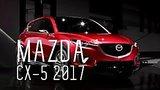 видео 26 мин. 46 сек. ЛУЧШАЯ МАЗДА/MAZDA CX-5 2017/БОЛЬШОЙ ТЕСТ-ДРАЙВ раздел: Авто, мото добавлено: 8 августа 2017