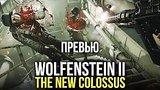 видео 5 мин. 1 сек. Wolfenstein II: The New Colossus - Бласковиц в сердце оккупированной Америки. НОВАЯ ДЕМОНСТРАЦИЯ раздел: Игры добавлено: 8 августа 2017