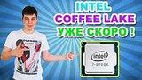 видео 6 мин. 37 сек. AMD Vega раскупят майнеры. Куплю себе Intel Coffee Lake раздел: Технологии, наука добавлено: 10 августа 2017