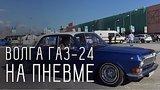 видео 19 мин. 32 сек. ВОЛГА ГАЗ-24 НА БЫСТРОЙ ПНЕВМЕ/КОРОЛИ ДОРОГ/ЕКАТЕРИНБУРГ/ВЫПУСК №1 раздел: Авто, мото добавлено: 12 августа 2017