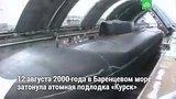 видео 3 мин. 8 сек. Гибель подлодки «Курск». 17 лет с момента трагедии в Баренцевом море раздел: Новости, политика добавлено: 12 августа 2017