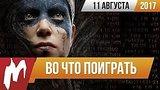 видео 8 мин. 35 сек. Во что поиграть на этой неделе — 11 августа (Hellblade, LawBreakers, Batman: The Enemy Within) раздел: Игры добавлено: 12 августа 2017