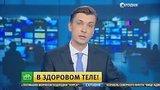 "видео 15 мин. 52 сек. ""Сегодня"". 12 августа 2017 года. 16:00 раздел: Новости, политика добавлено: 13 августа 2017"