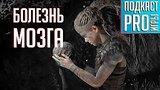 видео 63 мин. 10 сек. Новая игра Valve, геи Blizzard, провал Lawbreakers, триумф Hellblade раздел: Технологии, наука добавлено: 15 августа 2017