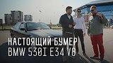 видео 31 мин. 15 сек. BMW 530i E34 V8 (M60)/НАСТОЯЩИЙ БУМЕР ЗА 250 000/БОЛЬШОЙ ТЕСТ ДРАЙВ Б/У раздел: Авто, мото добавлено: 5 сентября 2017