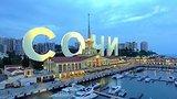 видео  Реклама Отдых в Сочи 2015 раздел: Рекламные ролики добавлено: 5 июля 2015
