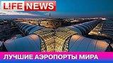 видео 4 мин. 56 сек. Топ-5 аэропортов мира раздел: Новости, политика добавлено: 5 июля 2015