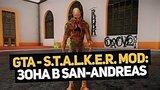 видео 12 мин. 58 сек. Мод S.T.A.L.K.E.R для GTA: Зона в San Andreas раздел: Игры добавлено: 5 июля 2015