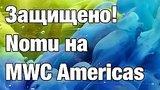 видео 2 мин. 59 сек. Мегазащищенные смарты Nomu на MWC Americas раздел: Технологии, наука добавлено: 15 сентября 2017
