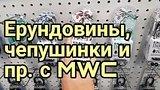 видео 8 мин. 43 сек. Всякая ерунда с MWC Americas. День второй раздел: Технологии, наука добавлено: 16 сентября 2017