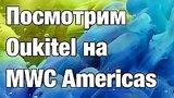 видео 4 мин. 20 сек. Смартфоны Oukitel на MWC Americas. Мега-батарея! Четыре камеры! раздел: Технологии, наука добавлено: 16 сентября 2017