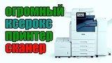 видео 3 мин. 36 сек. Цветное МФУ Xerox VersaLink C7030 формата A3 раздел: Технологии, наука добавлено: 18 сентября 2017