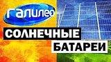видео 5 мин. 40 сек. Галилео. Солнечные батареи ? Solar panels раздел: Технологии, наука добавлено: 19 сентября 2017