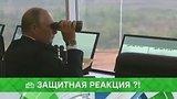 "видео  ""Место встречи"". Защитная реакция?! (19.09.2017) раздел: Новости, политика добавлено: сегодня 20 сентября 2017"