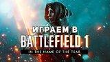 """видео 17 мин. 25 сек. Играем в Battlefield 1 """"Во Имя Царя"""" раздел: Игры добавлено: 21 сентября 2017"""
