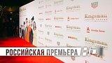 видео 1 мин. 17 сек. Kingsman: Золотое кольцо | Премьера в Москве | HD раздел: Кино, ТВ, телешоу добавлено: 21 сентября 2017