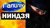 видео 6 мин. 55 сек. Галилео. Ниндзя ? Ninja раздел: Технологии, наука добавлено: 23 сентября 2017
