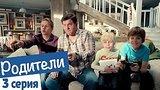 видео 22 мин. 7 сек. Сериал РОДИТЕЛИ - 3 Серия. Комедийное шоу для всей семьи раздел: Семья, дом, дети добавлено: 6 июля 2015