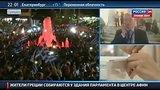 видео 6 мин. 36 сек. Референдум в Греции: 60,67 процента греков против соглашений с кредиторами раздел: Новости, политика добавлено: 6 июля 2015